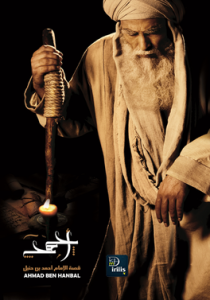 The_Imam_poster1