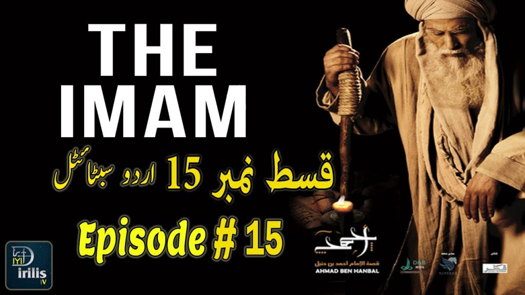 Watch & Download The Imam Episode 15 Urdu Subtitles In UHD 1080p For Free