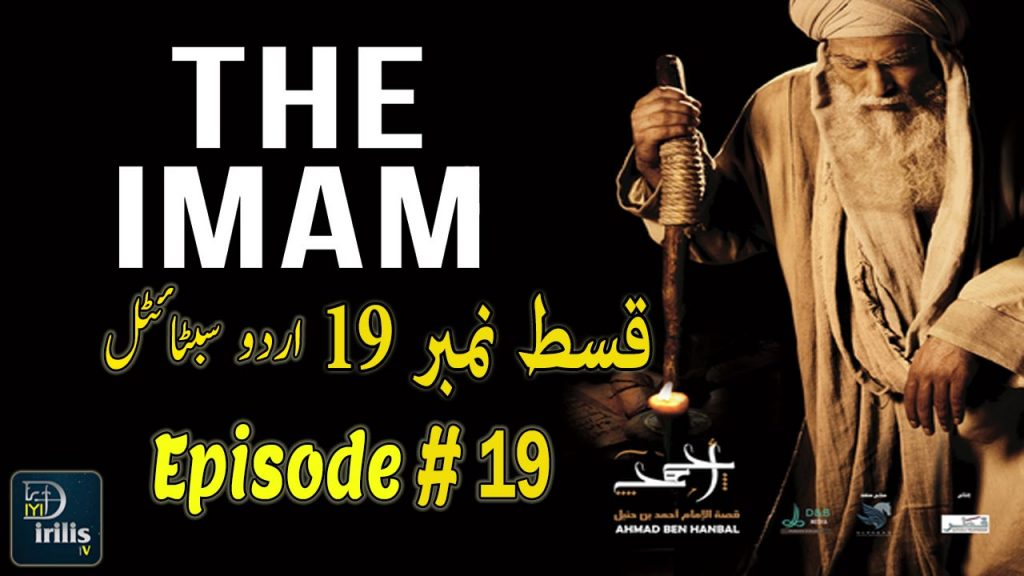 Watch & Download The Imam Episode 19 Urdu Subtitles In UHD 1080p For Free