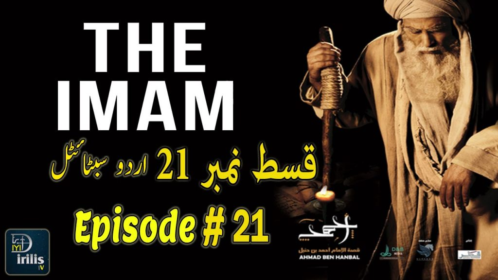 Watch & Download The Imam Episode 21 Urdu Subtitles In UHD 1080p For Free