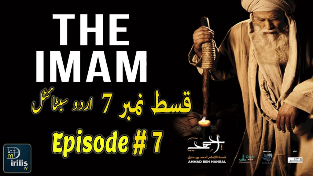 Watch & Download The Imam Episode 7 Urdu Subtitles In UHD 1080p For Free